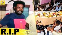 நகைச்சுவை நடிகர் மாறன் கொரோனாவால் மரணம் | Actor Maran | Latest News