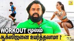 வீட்டுலேயே ஆக்ஸிஜகனை உயர்த்த SIMPLE WORKOUTS : Mr Asia Aravind Breathing Exercises