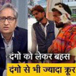 रवीश कुमार का प्राइम टाइम: दिल्ली दंगा- विवादों के बहाने घायलों और मारे गए लोगों से नजर हटाने की कोशिश