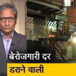 रवीश कुमार का प्राइम टाइम : 10 करोड़ बेरोज़गार, कुछ करो भी सरकार