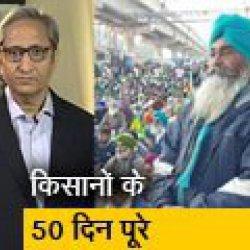 रवीश कुमार का प्राइम टाइम : खेती को लेकर जारी है सरकार की गलतबयानी