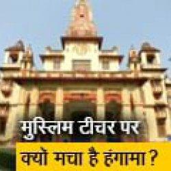 BHU में मुस्लिम संस्कृत टीचर पर क्यों हो रहा विवाद?