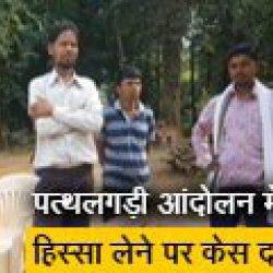 खूंटी में 10 हजार आदिवासियों पर देशद्रोह का केस!
