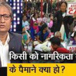 रवीश कुमार का प्राइम टाइम: क्या धार्मिक आधार पर नागरिकता तय होनी चाहिए?