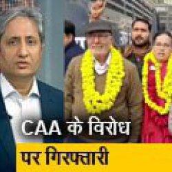 रवीश कुमार का प्राइम टाइम: CAA के विरोध में गिरफ्तार की गईं सदफ जफर ने पुलिस पर लगाए गंभीर आरोप