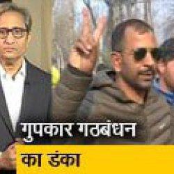रवीश कुमार का प्राइम टाइम : जम्मू कश्मीर में डीडीसी चुनावों में गुपकार गठबंधन का डंका