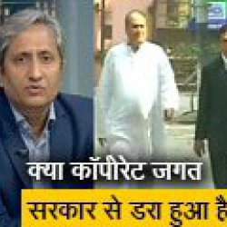 रवीश कुमार का प्राइम टाइम : राहुल बजाज के बयान पर उद्योग जगत चुप क्यों?