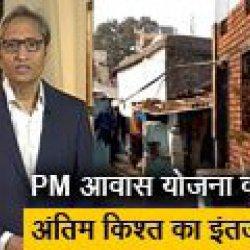 रवीश कुमार का प्राइम टाइम : हजारों लोगों को प्रधानमंत्री आवास योजना की रकम का इंतजार