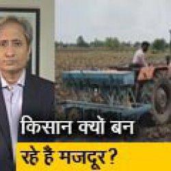 रवीश कुमार का प्राइम टाइम : भारत का किसान महीने का इतना कम कमाता है?