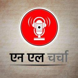 एनएल चर्चा 44: हाशिमपुरा, डीडी न्यूज़ पत्रकार की मौत, पाकिस्तान में ईशनिंदा और अन्य