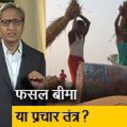 रवीश कुमार का प्राइम टाइम : फसल बीमा योजना पर दावे और हकीकत