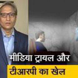 रवीश कुमार का प्राइम टाइम: न्यूज मीडिया में टीआरपी का फर्जीवाड़ा
