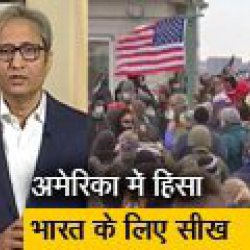 रवीश कुमार का प्राइम टाइम : अमेरिका के लिए शर्मनाक दिन पर भारत में भी तैयार होती है समर्थकों की ऐसी भीड़