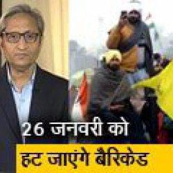 रवीश कुमार का प्राइम टाइम: एक ही दिन दिल्ली में दो परेड