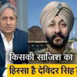 रवीश कुमार का प्राइम टाइम : डीएसपी देविंदर सिंह की गिरफ़्तारी से उठे कई सवाल