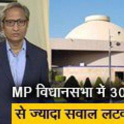 रवीश कुमार का प्राइम टाइम : MP में विधानसभा का शीत सत्र कोरोना के बहाने स्थगित