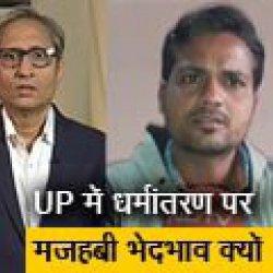 रवीश कुमार का प्राइम टाइम :यूपी के धर्मांतरण कानून को लेकर दोहरा रवैया क्यों अपना रही पुलिस और प्रशासन