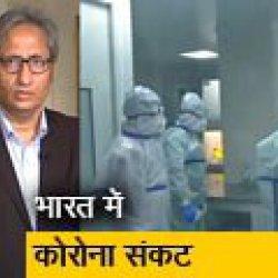 रवीश कुमार का प्राइम टाइम : क्या सरकार कोरोना का डेटा छिपा रही है?