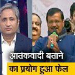 रवीश कुमार का प्राइम टाइम: दिल्ली नतीजे- My name is Kejriwal and I am not a terrorist