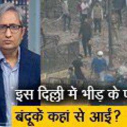 रवीश कुमार का प्राइम टाइम: दिल्ली दंगा- पुलिस पर हमला और मोहन नर्सिंग होम का नया वीडियो