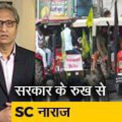 रवीश कुमार का प्राइम टाइम : किसानों ने कोर्ट की कमेटी क्यों ठुकराई