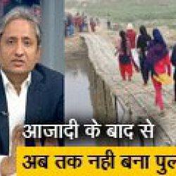 रवीश कुमार का प्राइम टाइम: बिहार के करहरा की जनता को दशकों से है पुल का इंतजार