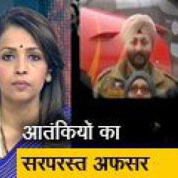 जम्मू कश्मीर के गिरफ्तार डीएसपी ने आतंकियों को अपने घर में दी थी पनाह