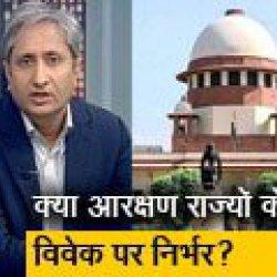 रवीश कुमार का प्राइम टाइम: क्या आरक्षण मौलिक अधिकार नहीं है