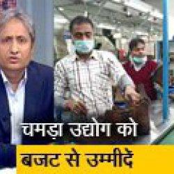 रवीश कुमार का प्राइम टाइम: अंतरराष्ट्रीय मंदी से गुजरता चमड़ा उद्योग