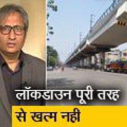 रवीश कुमार का प्राइम टाइम: दो हफ्ते के लिए बढ़ा लॉकडाउन