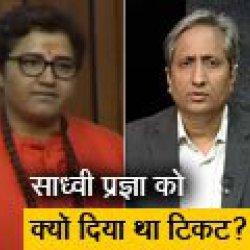 रवीश कुमार का प्राइम टाइम: गोडसे को महान बताने वालों की मानसिकता क्या है?