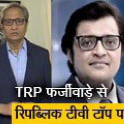 रवीश कुमार का प्राइम टाइम : रेटिंग एजेंसी प्रमुख से मिलकर अर्णब ने TRP फर्जीवाड़ा किया?