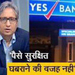 रवीश कुमार का प्राइम टाइम : यस बैंक को किसने इस हाल में पहुंचाया?