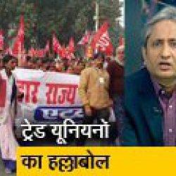रवीश कुमार का प्राइम टाइम: व्यापक रहा बंद का असर, सरकारी और निजी कर्मचारी भी हुए शामिल