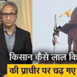 रवीश कुमार का प्राइम टाइम: पुलिस की खुफिया नाकामी या किसानों के आगे पुलिस कम पड़ गई?