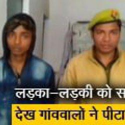 रवीश कुमार का प्राइम टाइम : लड़का-लड़की को साथ देख गांववालों ने पीटा, पुलिस ने बताया लव जिहाद