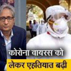 रवीश कुमार का प्राइम टाइम : दिल्ली में दंगों के बाद कोरोना वायरस की दस्तक