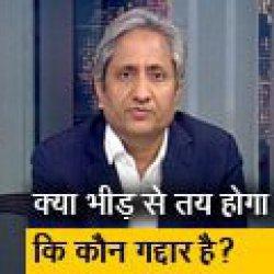 रवीश कुमार का प्राइम टाइम: गोली मारने के नारे लगवा कर क्या चाहते हैं अनुराग ठाकुर?