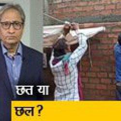 रवीश कुमार का प्राइम टाइम : मकान के दावे भी हैं, इश्तिहार भी हैं