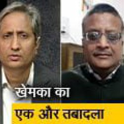 रवीश कुमार का प्राइम टाइम:  IAS अधिकारी अशोक खेमका का 53वां तबादला क्यों?