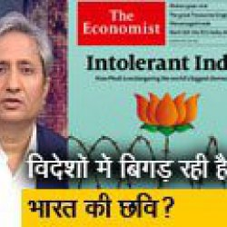 रवीश कुमार का प्राइम टाइम: पश्चिमी मीडिया के कवर पर क्यों बदली मोदी और भारत की छवि?