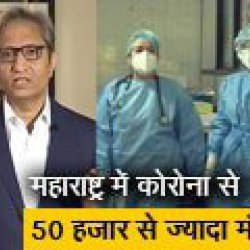 रवीश कुमार का प्राइम टाइम : महाराष्ट्र में कोरोना से 50 हजार से ज्यादा मौतें, ज्यादातर गंभीर बीमारियों से जूझ रहे थे