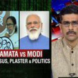 Mamata Banerjee Vs PM Modi: Pegasus, Plaster And Politics