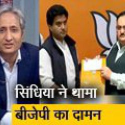 रवीश कुमार का प्राइम टाइम: ज्योतिरादित्य सिंधिया बीजेपी में शामिल, बनाए गए राज्यसभा उम्मीदवार
