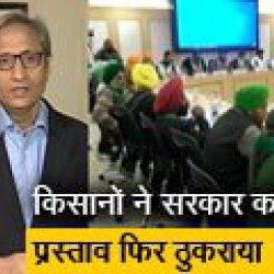 रवीश कुमार का प्राइम टाइम: किसान आंदोलन सिर्फ बातचीत और फैसले का आंदोलन नहीं