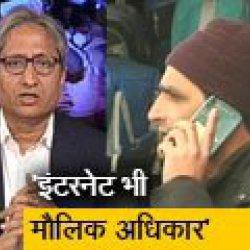 रवीश कुमार का प्राइम टाइम: सुप्रीम कोर्ट ने इंटरनेट को बताया बोलने की आजादी का हिस्सा