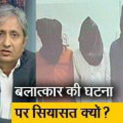 रवीश कुमार का प्राइम टाइम: बलात्कार के मामलों पर क्यों नहीं लग रही रोक?