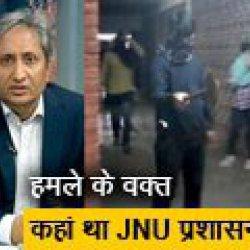 रवीश कुमार का प्राइम टाइम : जेएनयू और जामिया के बीच भेदभाव क्यों किया गया?
