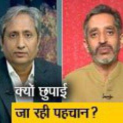 रवीश कुमार का प्राइम टाइम: चुनाव में चंदा देने वाले की पहचान छुपाने का क्या मकसद?