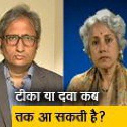 रवीश कुमार का प्राइम टाइम : क्या WHO की मुख्य वैज्ञानिक के पास कोरोना का जवाब है?